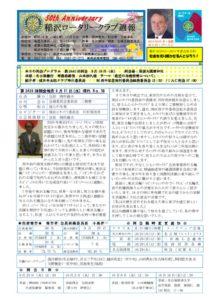 2013-14shuho10のサムネイル