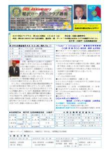 2013-14shuho11のサムネイル