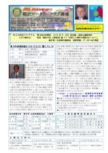 2013-14shuho16のサムネイル