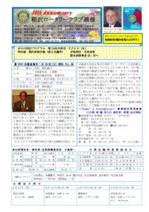 2013-14shuho28のサムネイル