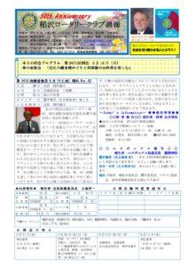 2013-14shuho43のサムネイル