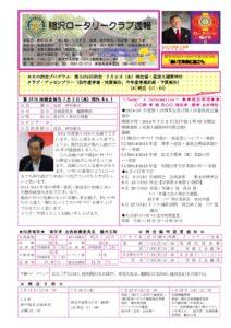 2014-15shuho1のサムネイル