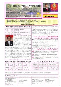 2014-15shuho10のサムネイル