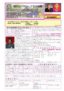 2014-15shuho12のサムネイル