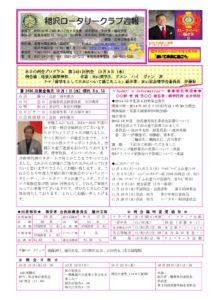 2014-15shuho13のサムネイル