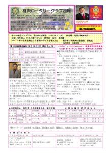 2014-15shuho16のサムネイル