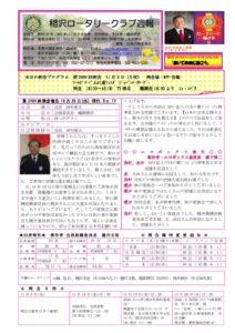 2014-15shuho17のサムネイル