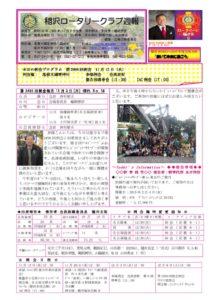 2014-15shuho18のサムネイル