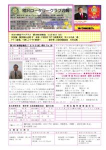 2014-15shuho20のサムネイル