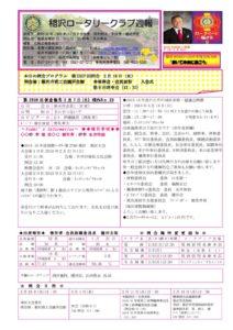 2014-15shuho29のサムネイル
