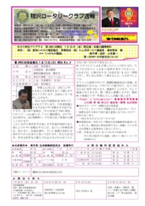 2014-15shuho3のサムネイル