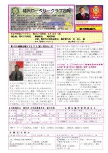 2014-15shuho32のサムネイル