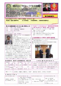 2014-15shuho33のサムネイル
