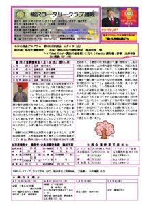 2014-15shuho35のサムネイル