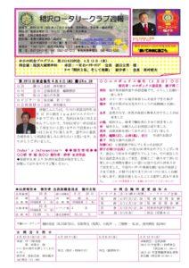 2014-15shuho36のサムネイル