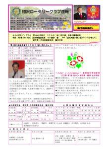 2014-15shuho4のサムネイル