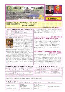 2014-15shuho40のサムネイル