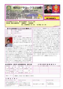 2014-15shuho41のサムネイル