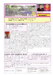 2014-15shuho43のサムネイル