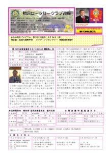 2014-15shuho44のサムネイル