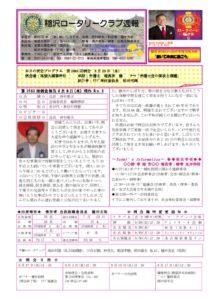 2014-15shuho6のサムネイル