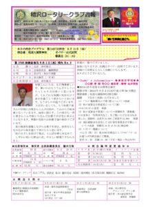 2014-15shuho9のサムネイル