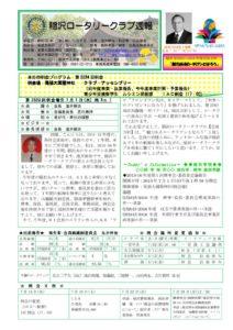 2015-16shuho01のサムネイル