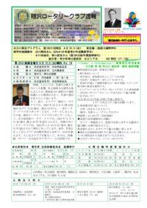2015-16shuho010のサムネイル