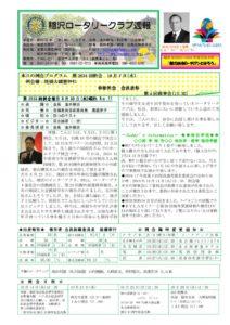 2015-16shuho011のサムネイル