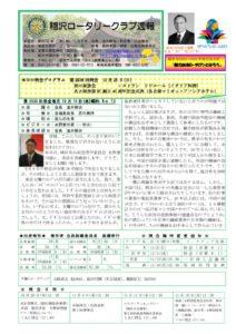 2015-16shuho013のサムネイル