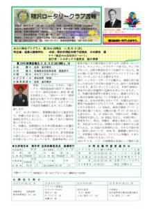 2015-16shuho018のサムネイル