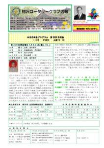 2015-16shuho02のサムネイル
