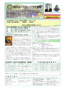 2015-16shuho025のサムネイル