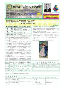 2015-16shuho041のサムネイル