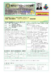 2015-16shuho044のサムネイル