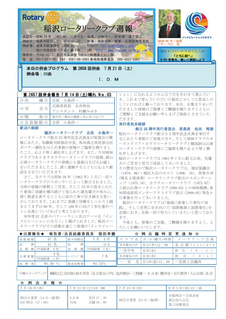 shuho3 2018-07-14aのサムネイル