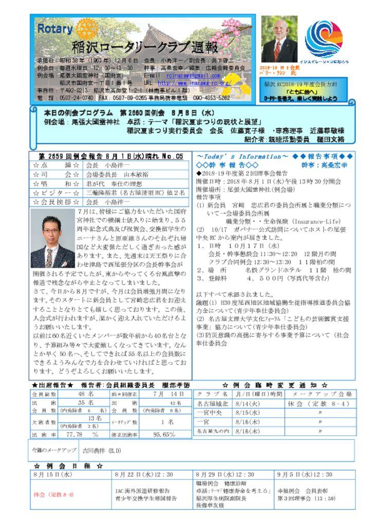 shuho5 2018-08-01のサムネイル
