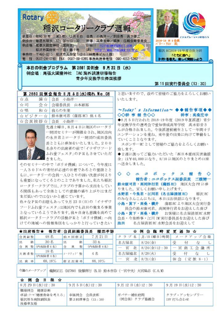 shuho6 2018-08-08のサムネイル